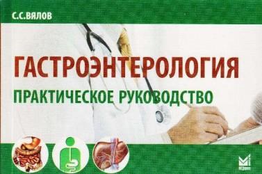 Гастроэнтерология: практическое руководство. 4-е изд.