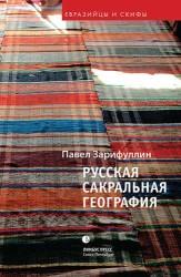 Русская сакральная география: статьи, эссе. 2 -е изд. доп.
