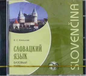 CDmp3. Словацкий язык. Базовый курс. Дикторы К. Новакова Р. Загора