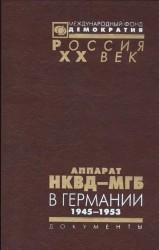 Аппарат НКВД-МГБ в Германии. 1945-1953