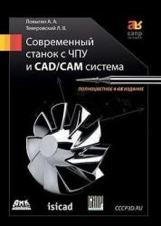 Современный станок с ЧПУ и CAD/CAМ система / 4-е изд.