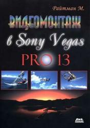 Видеомонтаж в программе Sony Vegas PRO 13