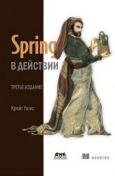 Spring в действии / 3-е изд.