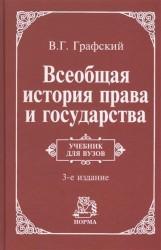 Всеобщая история права и государства : учебник / 3-е изд., доп.