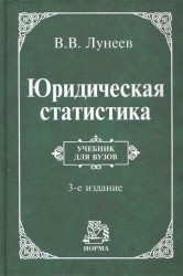 Юридическая статистика: учебник / 3-е изд.