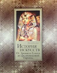 История искусств. Зодчество, живопись, ваяние. От Древнего Египта до средневековой Европы (шелк)