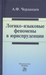 Логико-языковые феномены в юриспруденции
