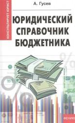 Юридический справочник бюджетника