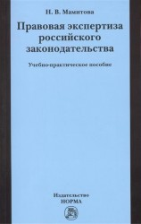 Правовая экспертиза российского законодательства. Учебно-практическое пособие