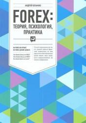 FOREX: теория, психология, практика