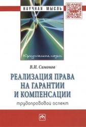 Реализация права на гарантии и компенсации: трудоправовой аспект: Монография