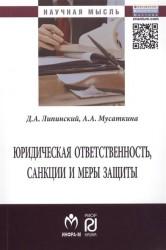 Юридическая ответственность, санкции и меры защиты. Монография