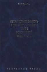 О. Е. Кутафин. Избранные труды. В 7 томах. Том 4. Неприкосновенность в конституционном праве Российской Федерации