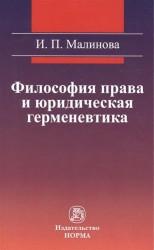 Философия права и юридическая герменевтика