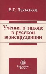 Учение о законе в русской юриспруденции