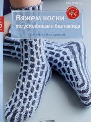 Вяжем носки полустолбиками без накида. Мягкие и очень удобные