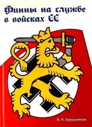 Финны на службе в войсках СС в годы Второй мировой войны (2-е изд., испр. и доп.)