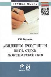 Аккредитивное правоотношение: понятие, сущность, сравнительно-правовой анализ. Монография