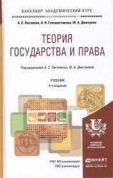 Теория государства и права. Учебник для академического бакалавриата. 4-е издание, переработанное и дополненное