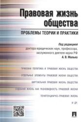 Правовая жизнь общества. Проблемы теории и практики
