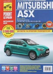Mitsubishi ASX. Выпуск с 2010 г. Бензиновые двигатели 1.6 л (R4, 16V), 2.0 л (R4, 16V). Руководство по эксплуатации, техническому обслуживанию и ремонту. В фотографиях