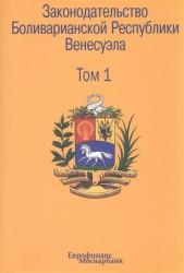 Законодательство Боливарианской Республики Венесуэла. Том 1. Конституция. Гражданский кодекс. Торговый кодекс. Органический закон о труде