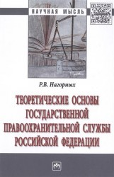 Теоретические основы государственной правоохранительной службы Российской Федерации