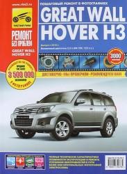 Great Wall Hover H3. Выпуск с 2010 г. Бензиновый двигатель 2.0 л (R4 16V. 122 л.с.). Руководство по эксплуатации, техническому обслуживанию и ремонту. В фотографиях