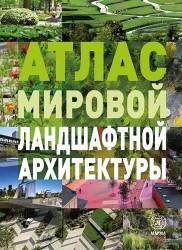 Атлас мировой ландшафтной архитектуры