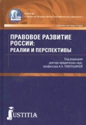 Правовое развитие России. Реалии и перспективы. Сборник научных трудов