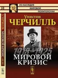 Мировой кризис: 1918-1925. Пер. с англ.