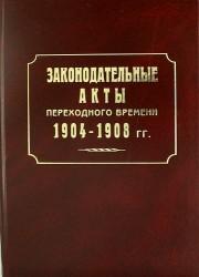 Законодательные акты переходного времени. 1904—1908 гг.: сб. законов манифестов указов