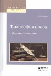 Философия права. Избранные сочинения