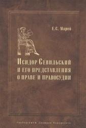 Энциклопедист, богослов, юрист. Исидор Севильский и его представления о праве и правосудии