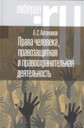 Права человека, правозащитная и правоохранительная деятельность