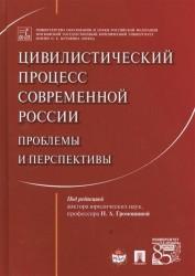 Цивилистический процесс современной России. Проблемы и перспективы