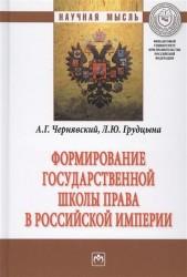 Формирование государственной школы права в Российской империи