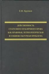 Действенность статусного публичного права как правовая, психологическая и социокультурная проблема