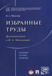 Избранные труды. Воспоминания о Н. А. Михалевой. Сборник статей, тезисов