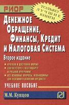 Денежное обращение, финансы, кредит и налоговая система : Учебное пособие - 2-е изд.