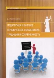 Педагогика и высшее юридическое образование. Традиции и современность