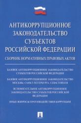 Антикоррупционное законодательство субъектов РФ. Сборник нормативных правовых актов