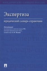 Экспертиза. Юридический словарь-справочник