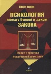 Психология между буквой и духом закона. Теория и практика юридической психологии