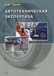 Автотехническая экспертиза. Справочно-методическое пособие по производству судебных экспертиз