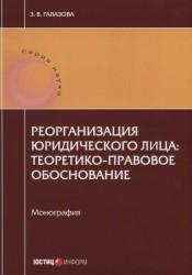 Реорганизации юридического лица. Теоретико-правовое обоснование. Монография