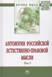 Антология Российской естественно-правовой мысли. Том 3. Монография