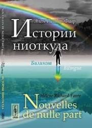Истории ниоткуда: Билингва французско-русский // Nouvelles de nulle part: Bilingue francais-russe