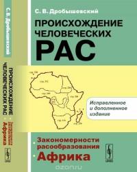 Происхождение человеческих рас: Закономерности расообразования. Африка / 2-е изд.