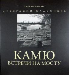 """Camus. Entrevues Sur le Pont = Камю. Встречи на мосту : фотоальбом по роману А. Камю """"Падение"""""""